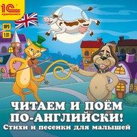 Читаем и поем по-английски! Песенки и стихи для малышей - коллектив авторов
