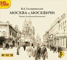 Москва и москвичи - Владимир Гиляровский