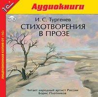 Стихотворения в прозе - Иван Тургенев