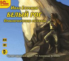 Белый рог - Иван Ефремов