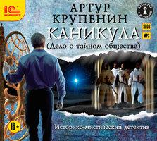 Каникула (Дело о тайном обществе) - Артур Крупенин