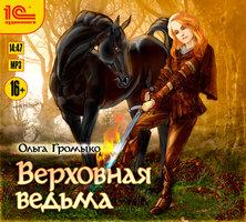 Верховная ведьма - Ольга Громыко