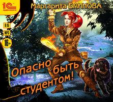 Опасно быть студентом - Маргарита Блинова