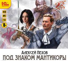 Под знаком Мантикоры - Алексей Пехов