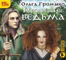 Профессия: ведьма - Ольга Громыко