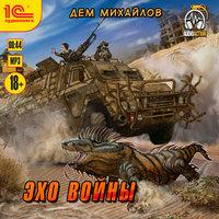 Эхо войны - Дем Михайлов