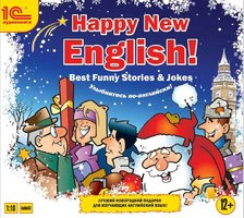 Happy New English! - Мария Хохарина