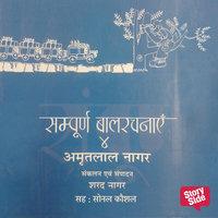 Sampoorn Bal Rachnaye Bhag 4 - Amritlal Naagar