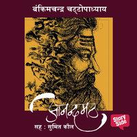 Anandmath - Bankim Chandra Chattopadhyay