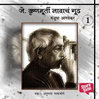 J. Krishnamurti Navache Gudh Bhag 1 - Manjusha Amdekar