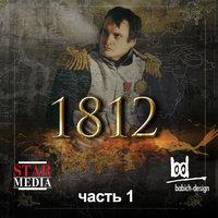 1812, часть 1 - В. Бабич