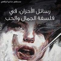 رسائل الأحزان: في فلسفة الجمال والحب - مصطفى صادق الرافعي