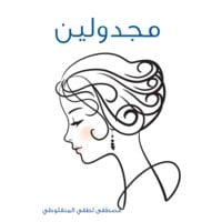 مجدولين - مصطفى لطفي المنفلوطي