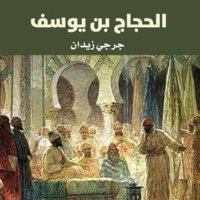 الحجاج بن يوسف - جُرجي زيدان