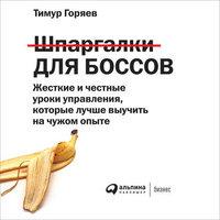 Шпаргалки для боссов - Тимур Горяев