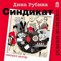 Синдикат - Дина Рубина