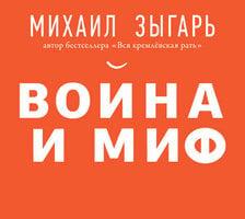 Война и миф - Михаил Зыгарь