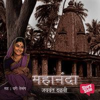 Mahananda - Jaywant Dalvi