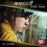 Adhantari - Jaywant Dalvi