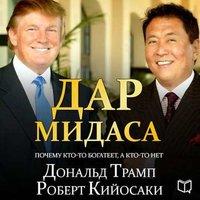 Дар Мидаса - Роберт Кийосаки, Дональд Трамп