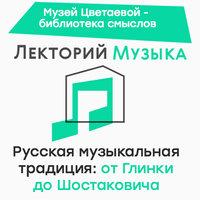 Российская музыка 18 века. Зарождение музыкальной традиции - Музей Цветаевой
