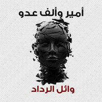 أمير وألف عدو - وائل رداد