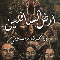 أرض السافلين - أحمد خالد مصطفى
