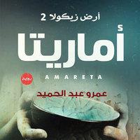 أماريتا - عمرو عبد الحميد