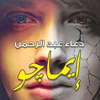 إيماجو - دعاء عبدالرحمن