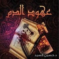 عهود الدم - حسين السيد