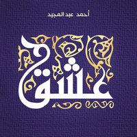 عشق - أحمد عبد المجيد