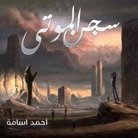 سجن الموتى - أحمد أسامة