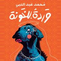 وردة للخونة - محمد عبد النبي