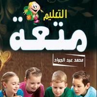التعليم متعة - د. محمد أحمد عبد الجواد