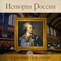 Григорий Потемкин - коллектив авторов