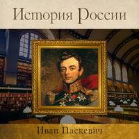 Иван Паскевич - коллектив авторов