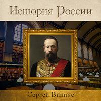 Сергей Витте - Коллектив авторов