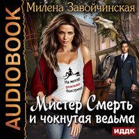 Мистер Смерть и чокнутая ведьма - Милена Завойчинская