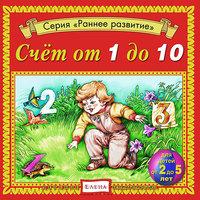 Счёт от 1 до 10 - Наталья Манушкина,Арина Кирсанова