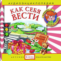 Как себя вести - Наталья Манушкина,Анна Русс