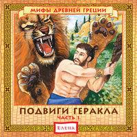 Подвиги Геракла. Часть 1 - Наталья Манушкина,Валентина Богушевич