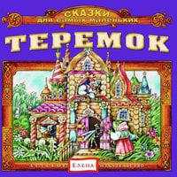 Теремок - Коллектив авторов