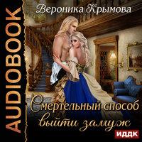 Смертельный способ выйти замуж - Вероника Крымова