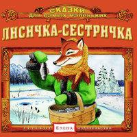 Лисичка-сестричка - Коллектив авторов