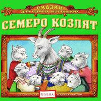 Семеро козлят - Коллектив авторов
