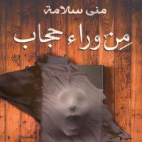 من وراء حجاب - منى سلامة
