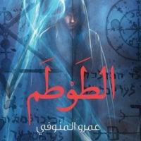 الطوطم - عمرو المنوفي