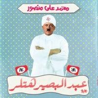 عبد البصير هتلر - محمد علي منصور