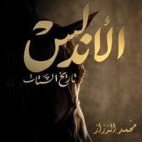 الأندلس.. تاريخ الشتات - د. محمد الرزاز