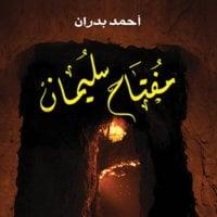 مفتاح سليمان - أحمد بدران